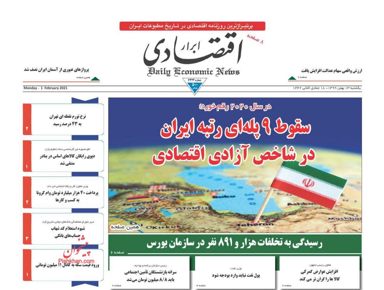 عناوین اخبار روزنامه ابرار اقتصادی در روز دوشنبه ۱۳ بهمن