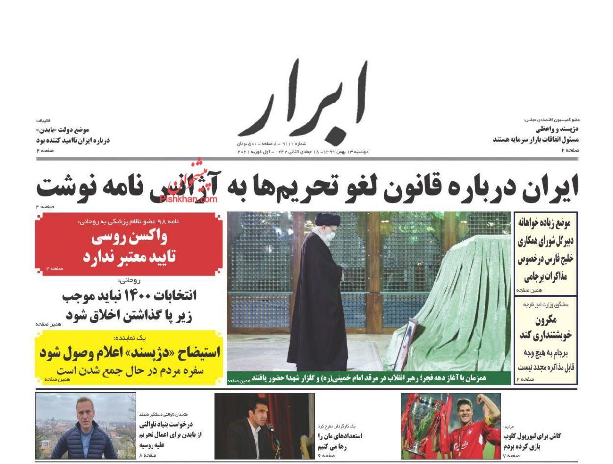 عناوین اخبار روزنامه ابرار در روز دوشنبه ۱۳ بهمن