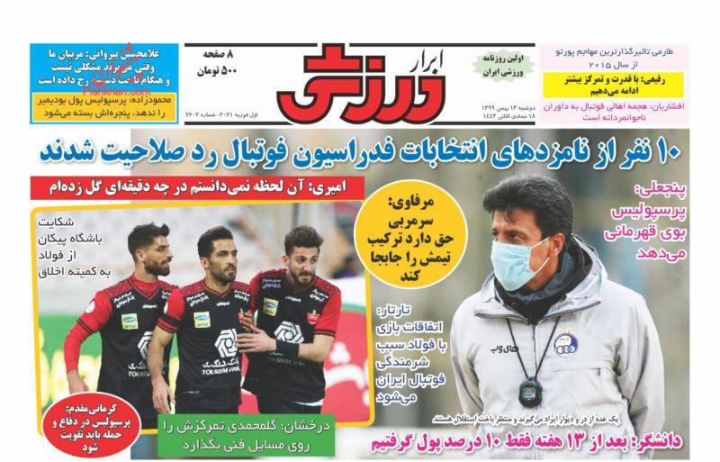 عناوین اخبار روزنامه ابرار ورزشى در روز دوشنبه ۱۳ بهمن