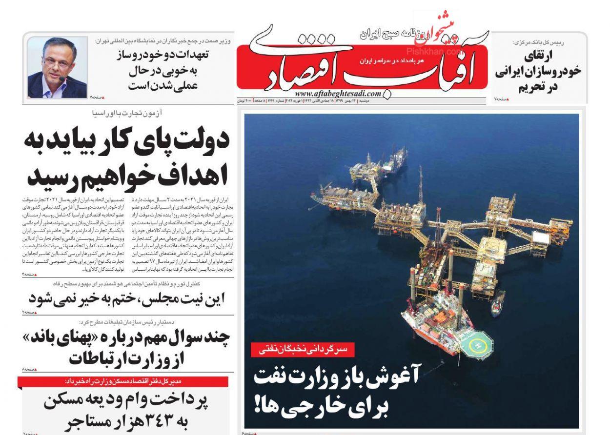 عناوین اخبار روزنامه آفتاب اقتصادی در روز دوشنبه ۱۳ بهمن