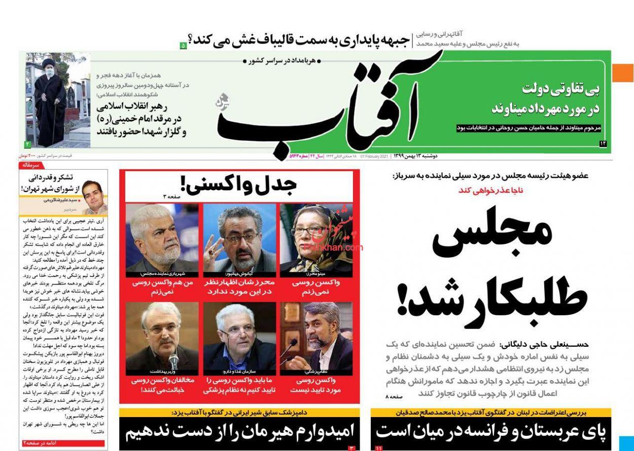 عناوین اخبار روزنامه آفتاب یزد در روز دوشنبه ۱۳ بهمن