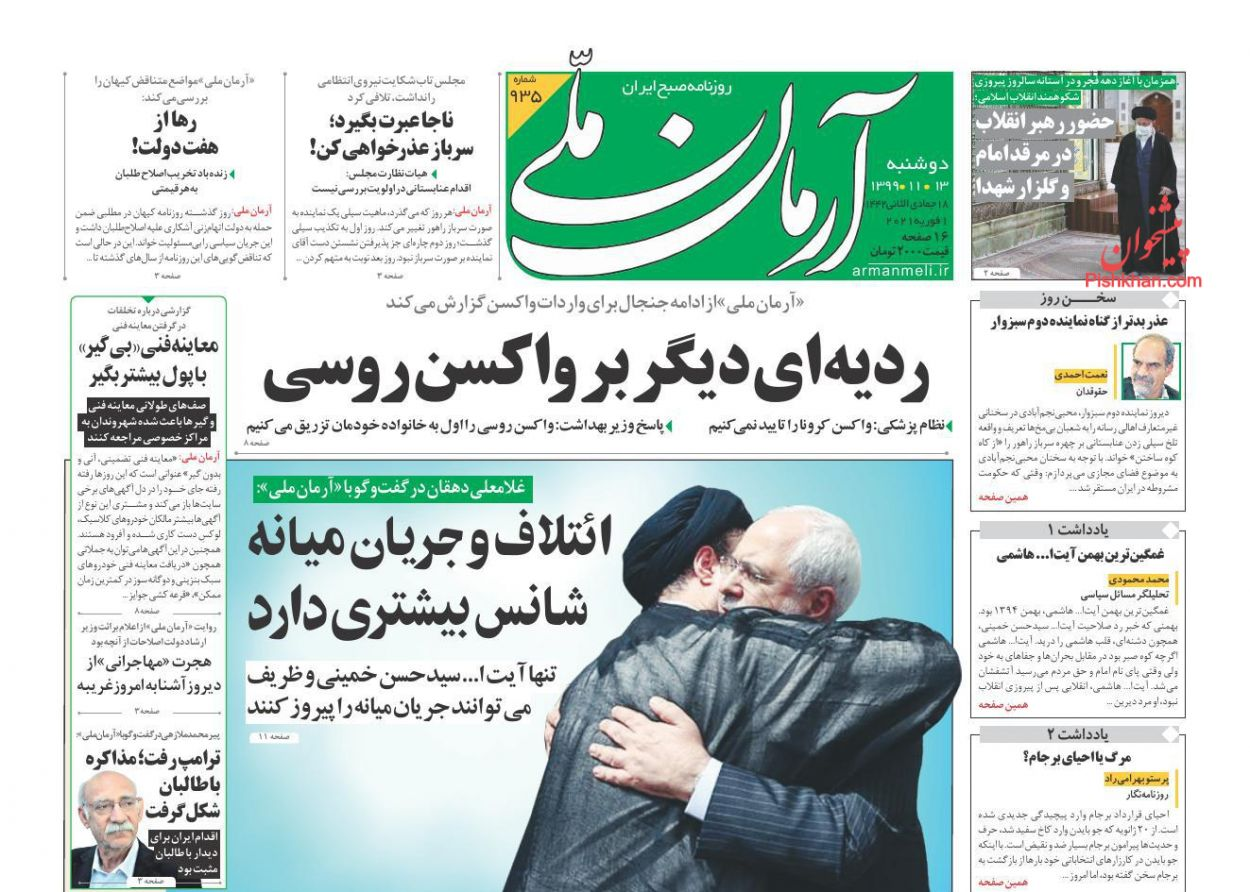 عناوین اخبار روزنامه آرمان ملی در روز دوشنبه ۱۳ بهمن