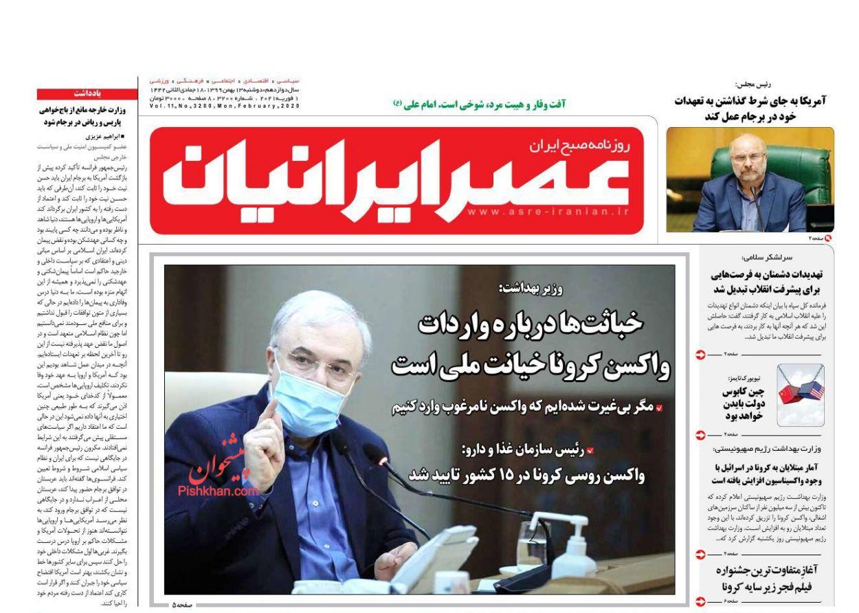 عناوین اخبار روزنامه عصر ایرانیان در روز دوشنبه ۱۳ بهمن