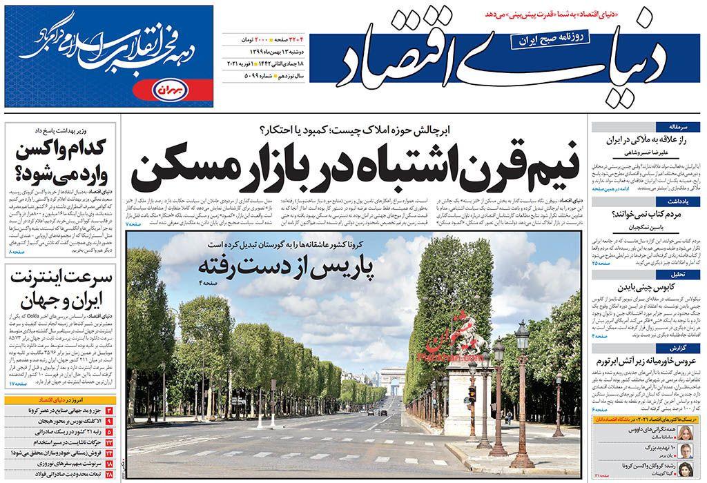 عناوین اخبار روزنامه دنیای اقتصاد در روز دوشنبه ۱۳ بهمن