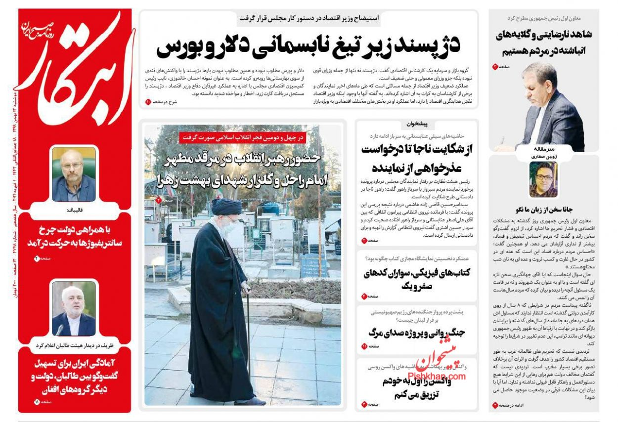 عناوین اخبار روزنامه ابتکار در روز دوشنبه ۱۳ بهمن