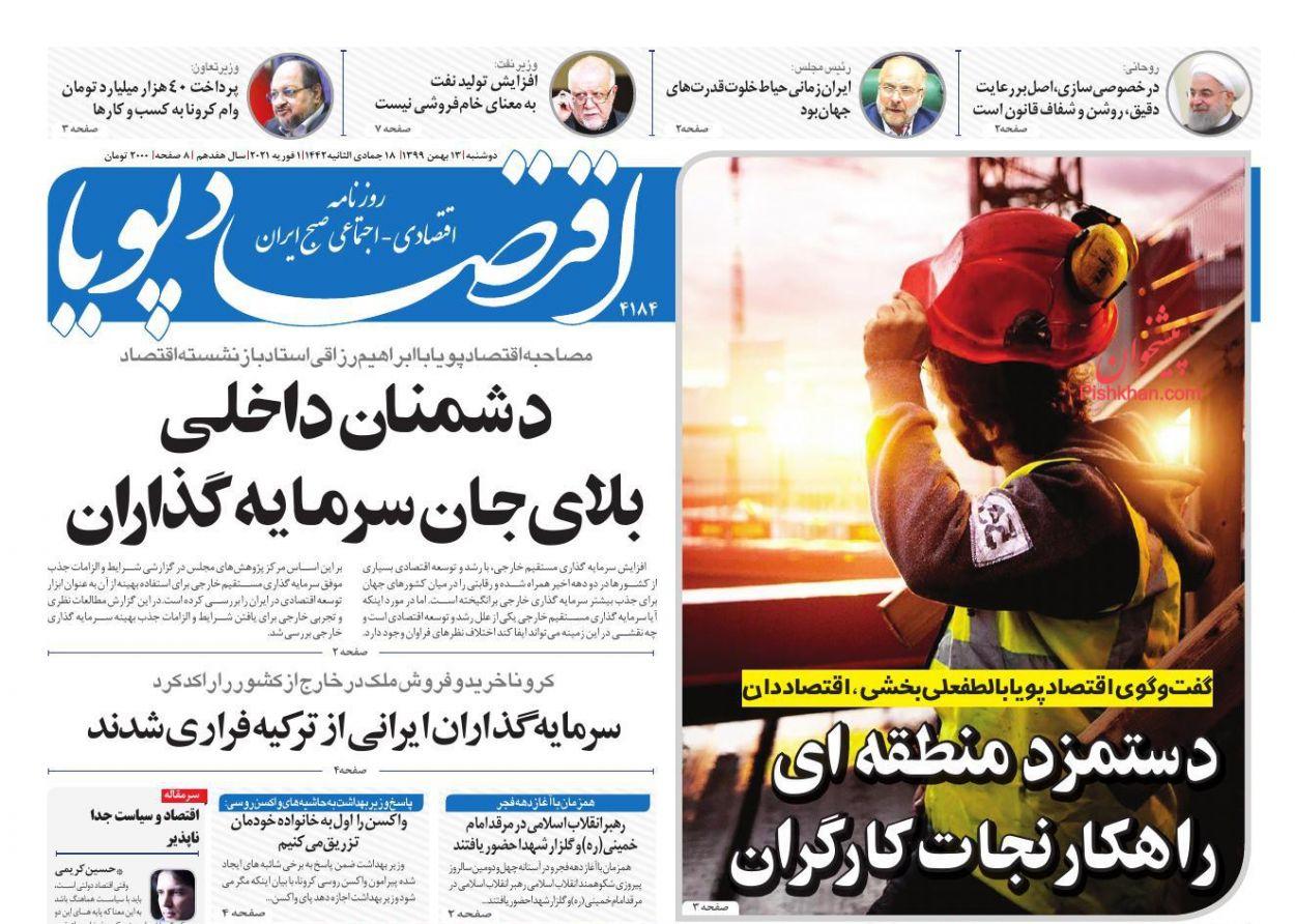 عناوین اخبار روزنامه اقتصاد پویا در روز دوشنبه ۱۳ بهمن