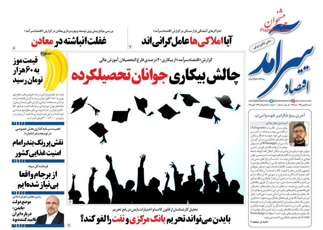 عناوین اخبار روزنامه اقتصاد سرآمد در روز دوشنبه ۱۳ بهمن