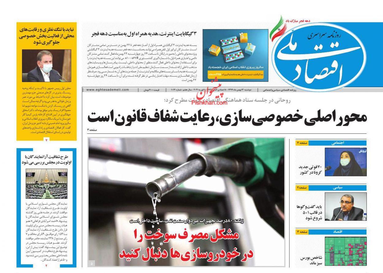 عناوین اخبار روزنامه اقتصاد ملی در روز دوشنبه ۱۳ بهمن