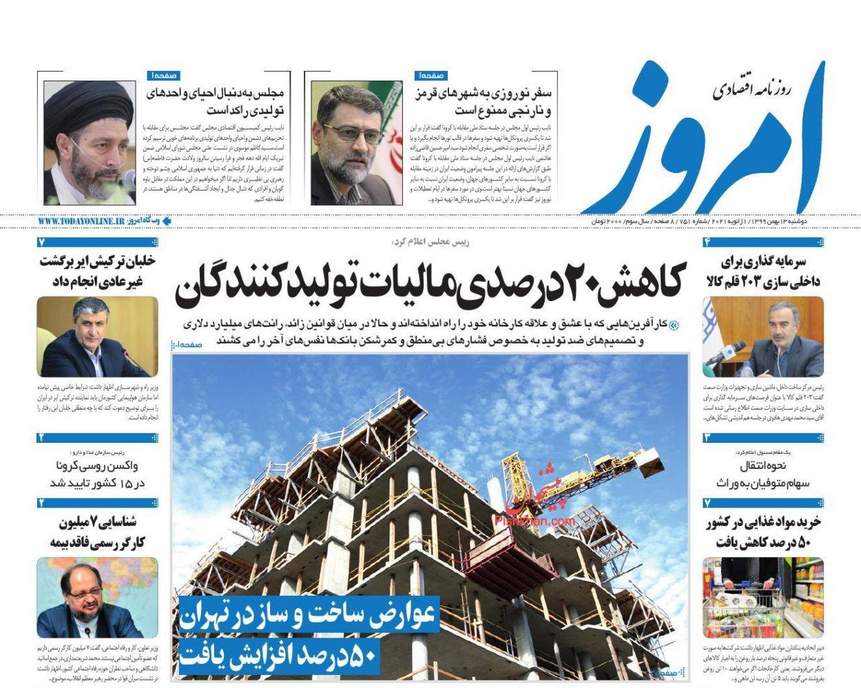 عناوین اخبار روزنامه امروز در روز دوشنبه ۱۳ بهمن