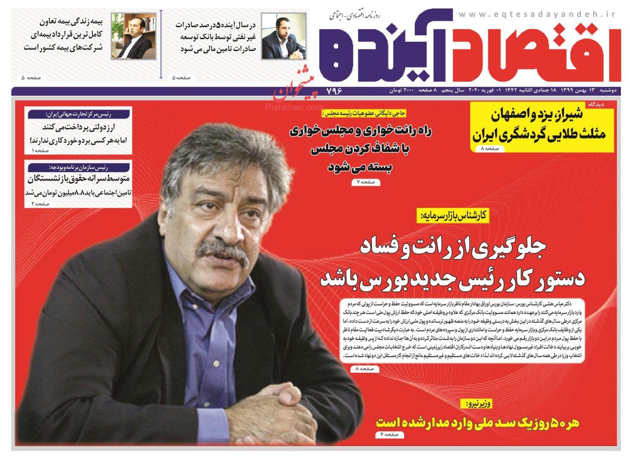 عناوین اخبار روزنامه اقتصاد آینده در روز دوشنبه ۱۳ بهمن