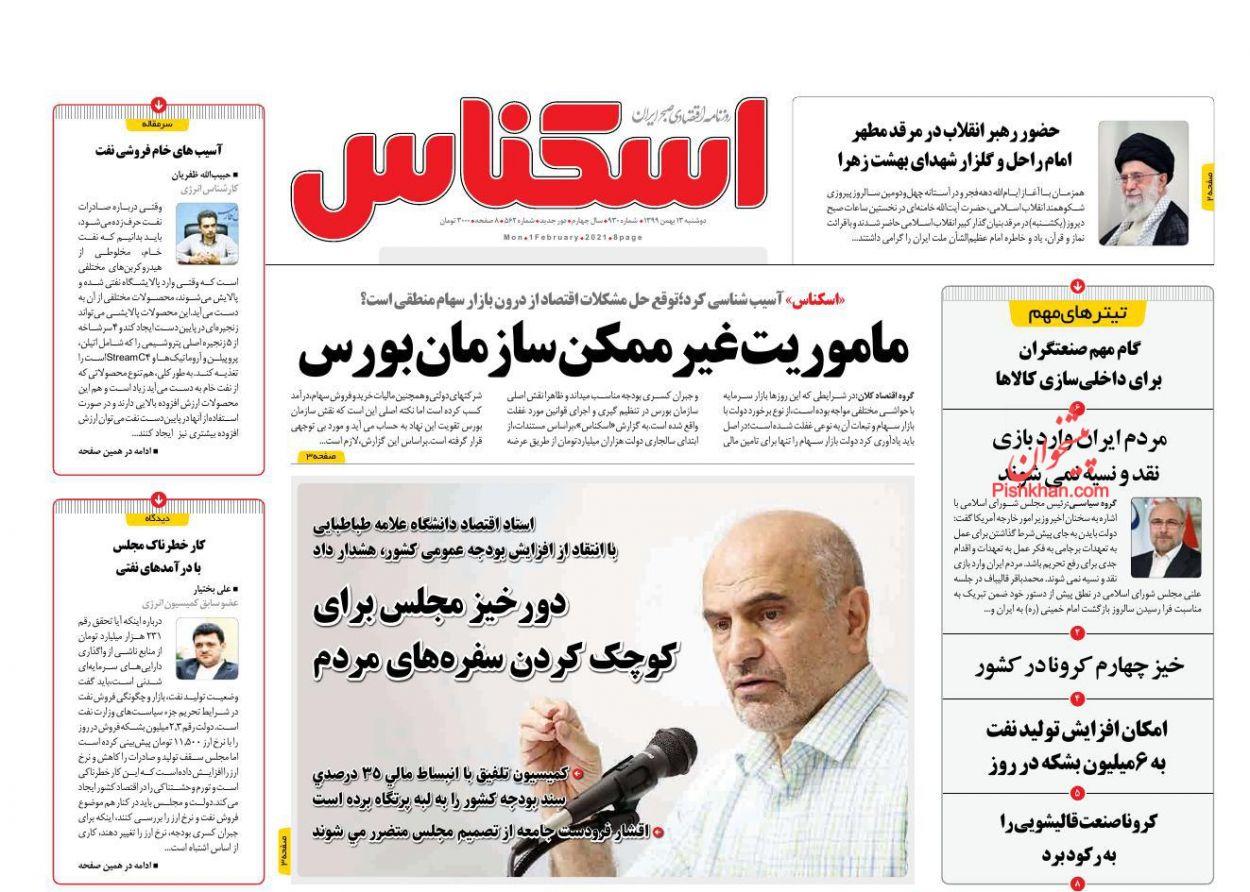 عناوین اخبار روزنامه اسکناس در روز دوشنبه ۱۳ بهمن