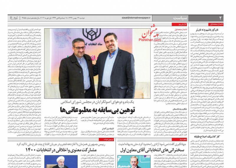عناوین اخبار روزنامه اعتماد در روز دوشنبه ۱۳ بهمن