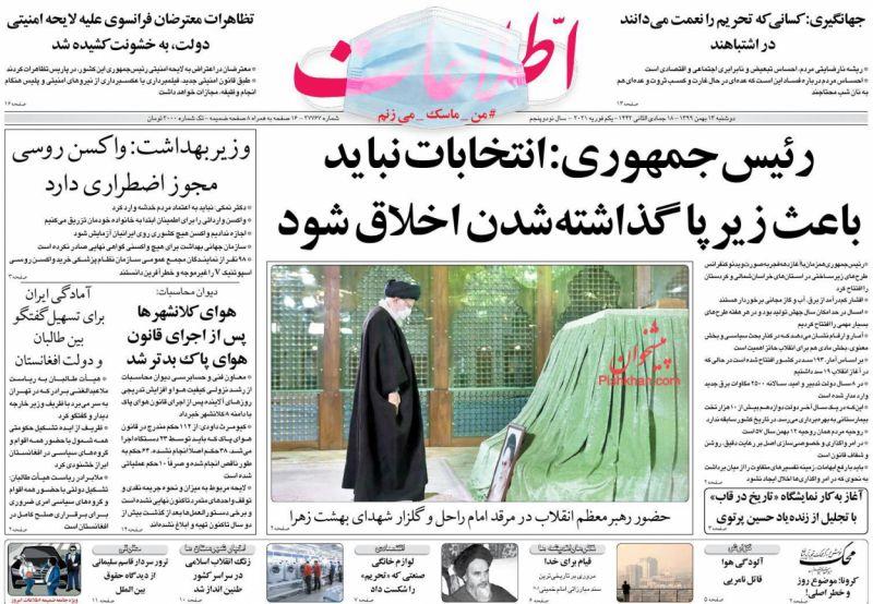 عناوین اخبار روزنامه اطلاعات در روز دوشنبه ۱۳ بهمن