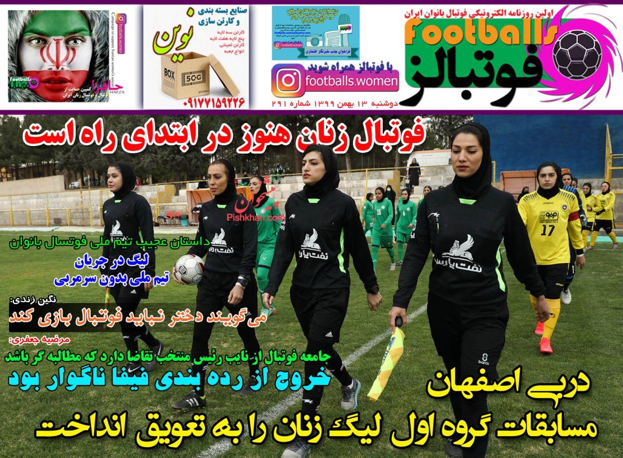 عناوین اخبار روزنامه فوتبالز در روز دوشنبه ۱۳ بهمن