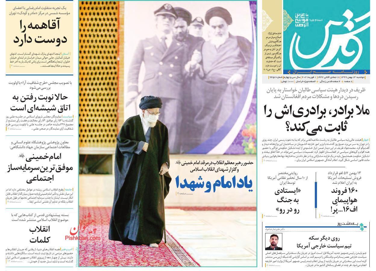 عناوین اخبار روزنامه قدس در روز دوشنبه ۱۳ بهمن