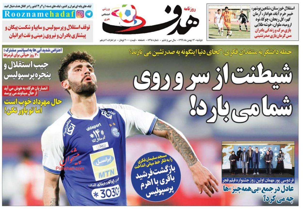 عناوین اخبار روزنامه هدف در روز دوشنبه ۱۳ بهمن