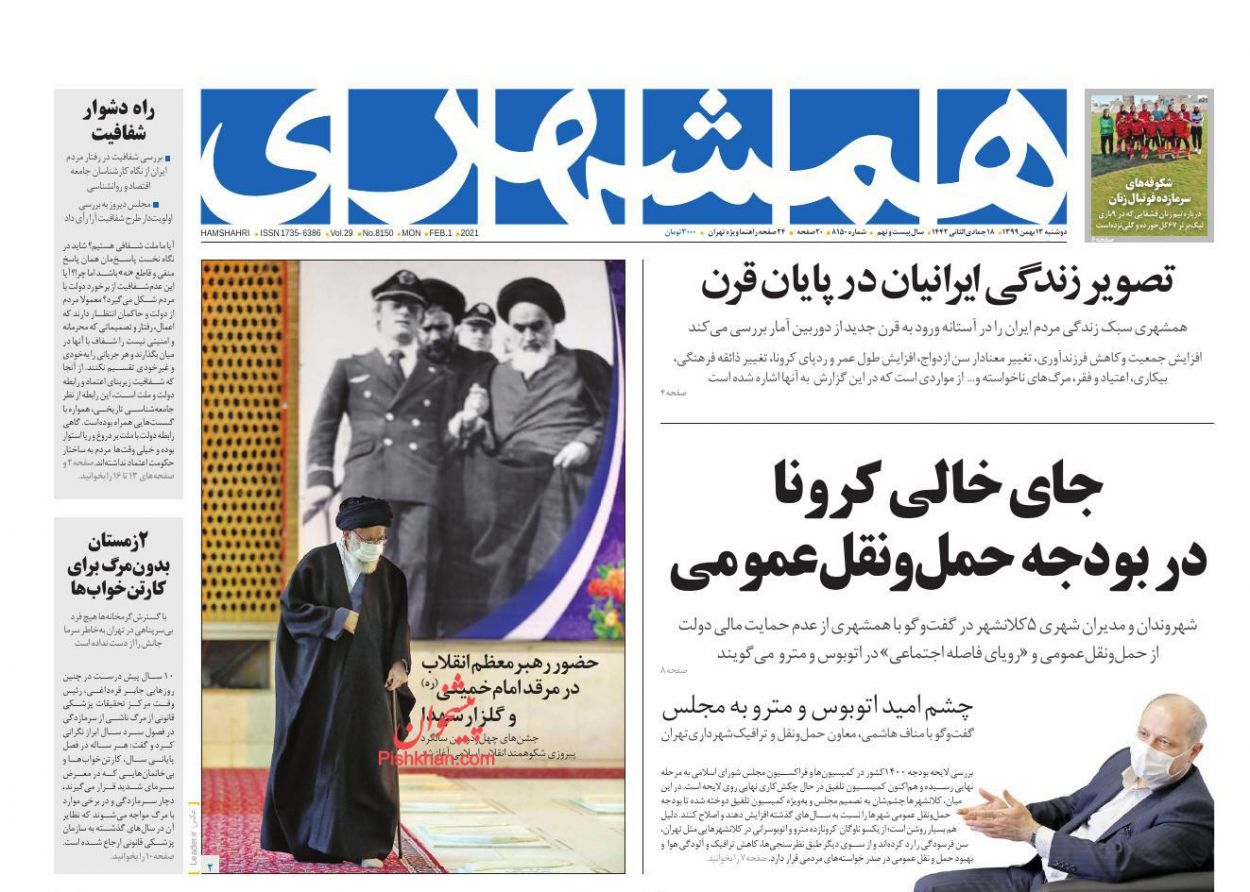 عناوین اخبار روزنامه همشهری در روز دوشنبه ۱۳ بهمن