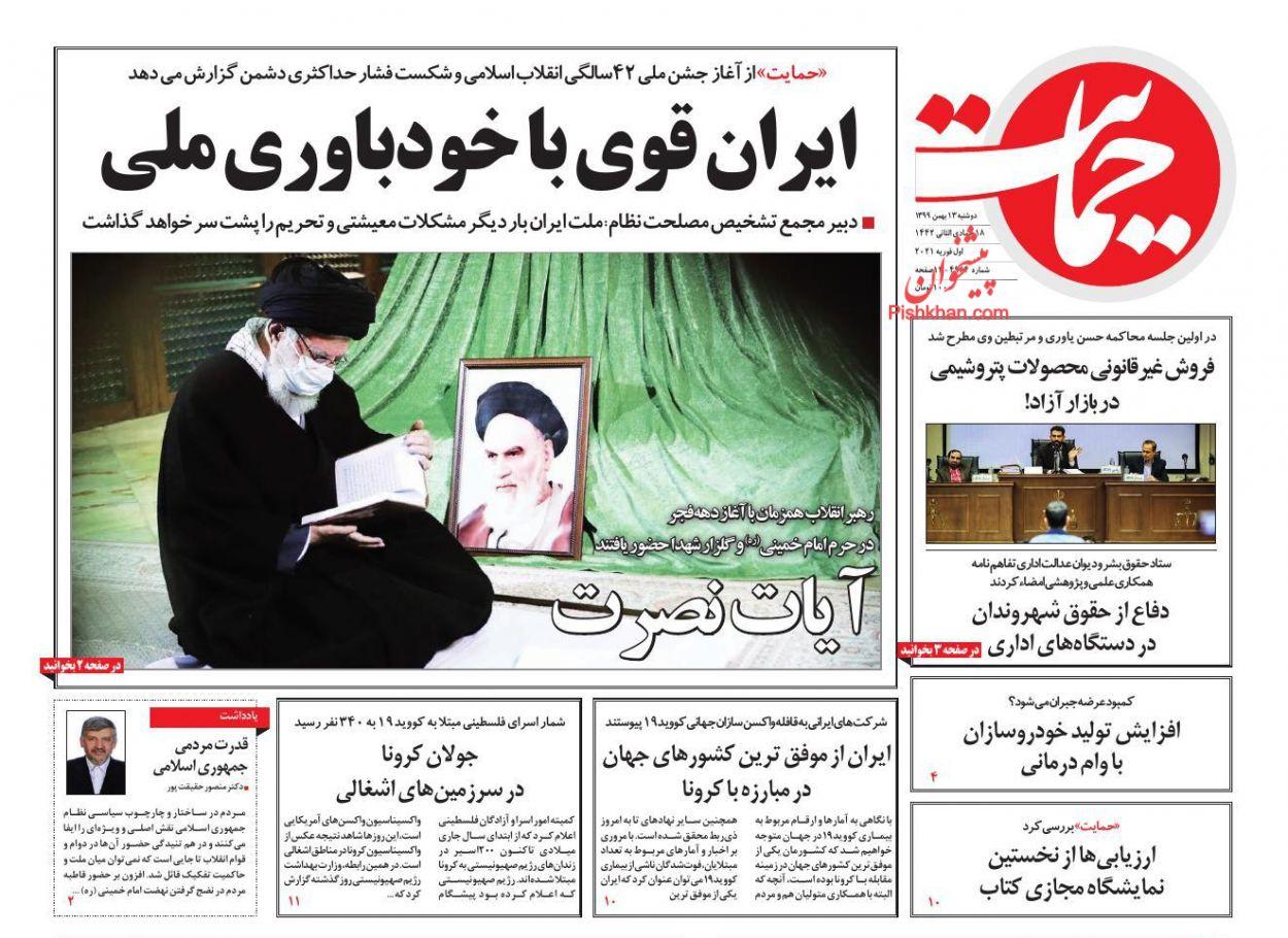 عناوین اخبار روزنامه حمایت در روز دوشنبه ۱۳ بهمن