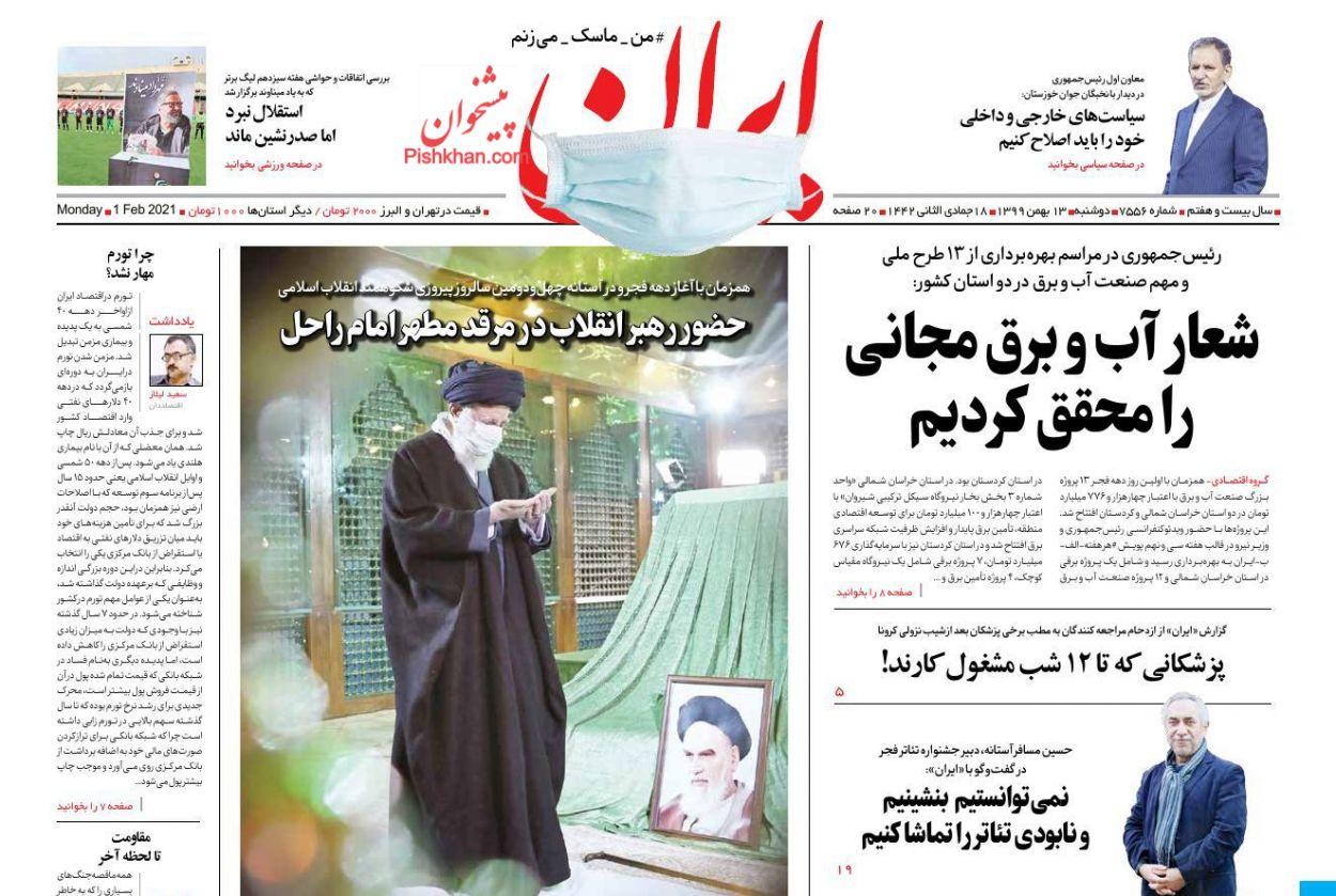 عناوین اخبار روزنامه ایران در روز دوشنبه ۱۳ بهمن