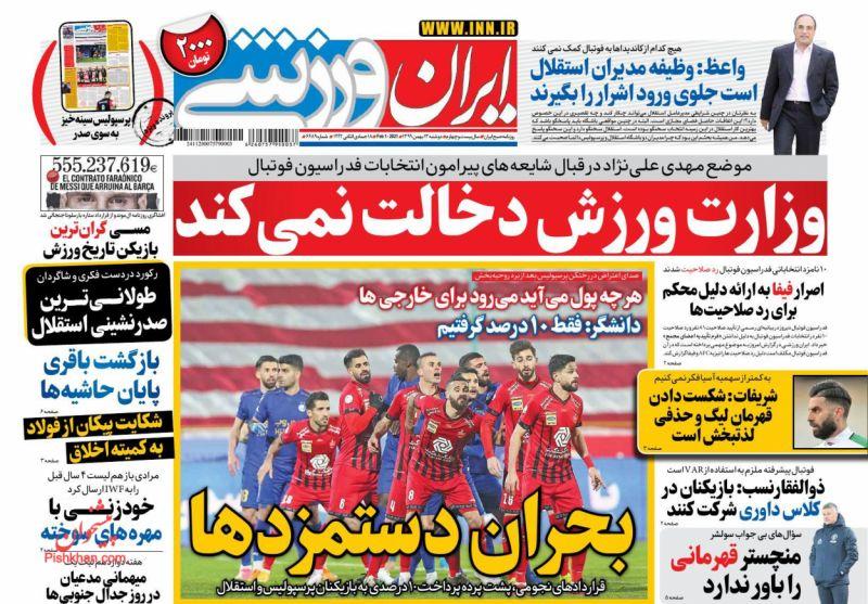عناوین اخبار روزنامه ایران ورزشی در روز دوشنبه ۱۳ بهمن
