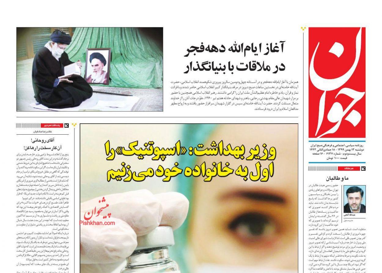 عناوین اخبار روزنامه جوان در روز دوشنبه ۱۳ بهمن
