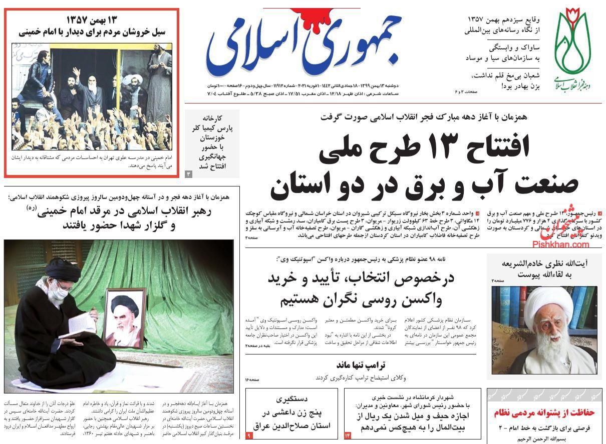 عناوین اخبار روزنامه جمهوری اسلامی در روز دوشنبه ۱۳ بهمن