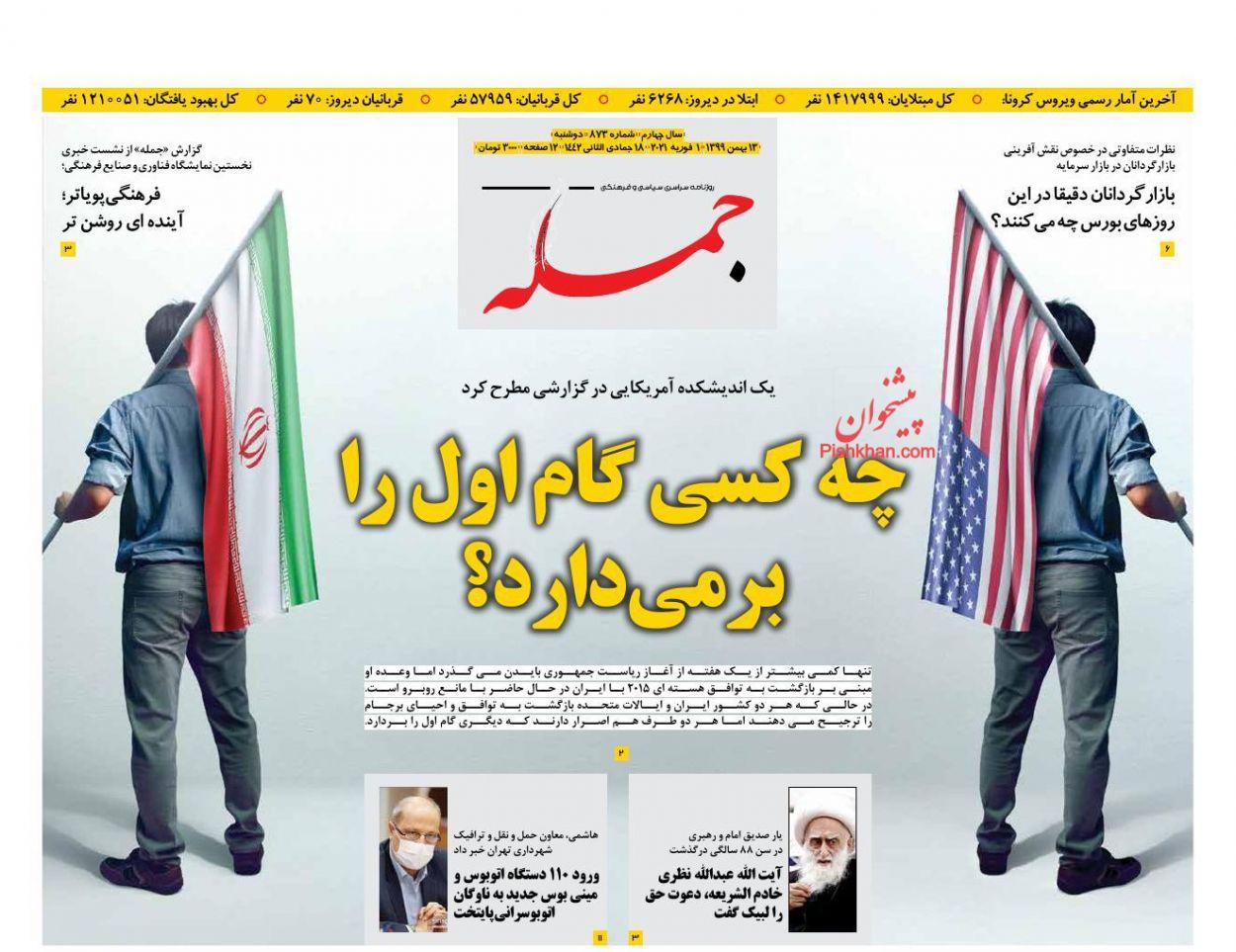 عناوین اخبار روزنامه جمله در روز دوشنبه ۱۳ بهمن