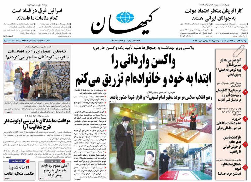 عناوین اخبار روزنامه کيهان در روز دوشنبه ۱۳ بهمن