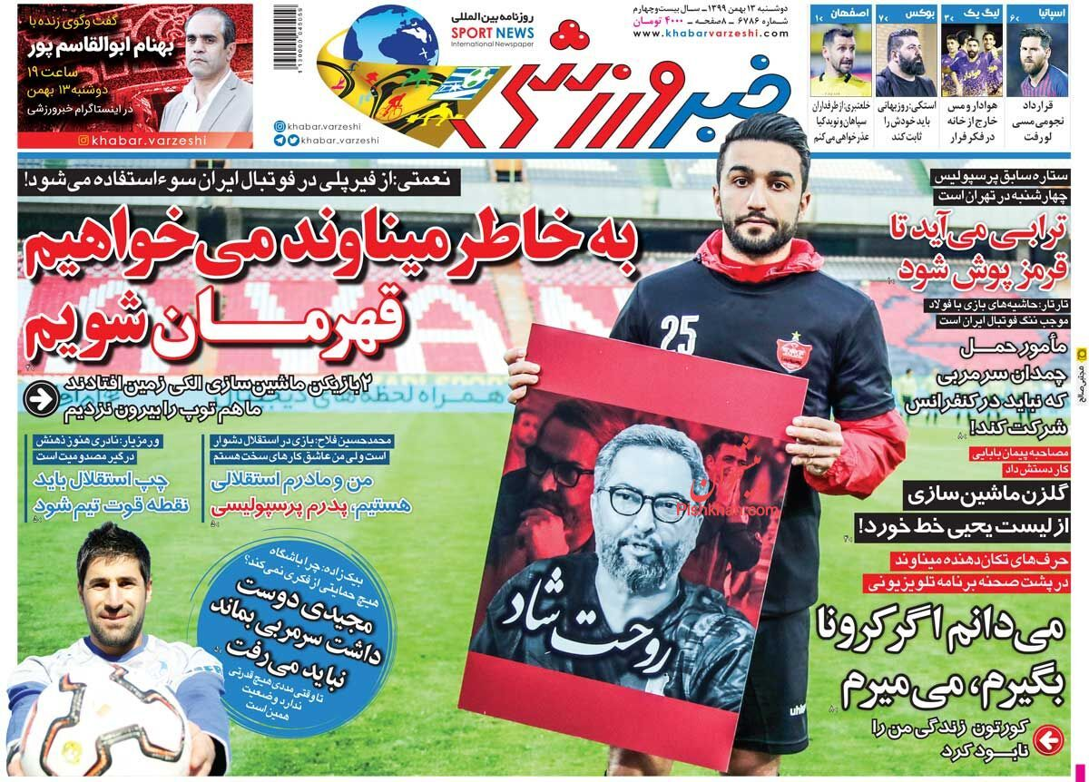 عناوین اخبار روزنامه خبر ورزشی در روز دوشنبه ۱۳ بهمن