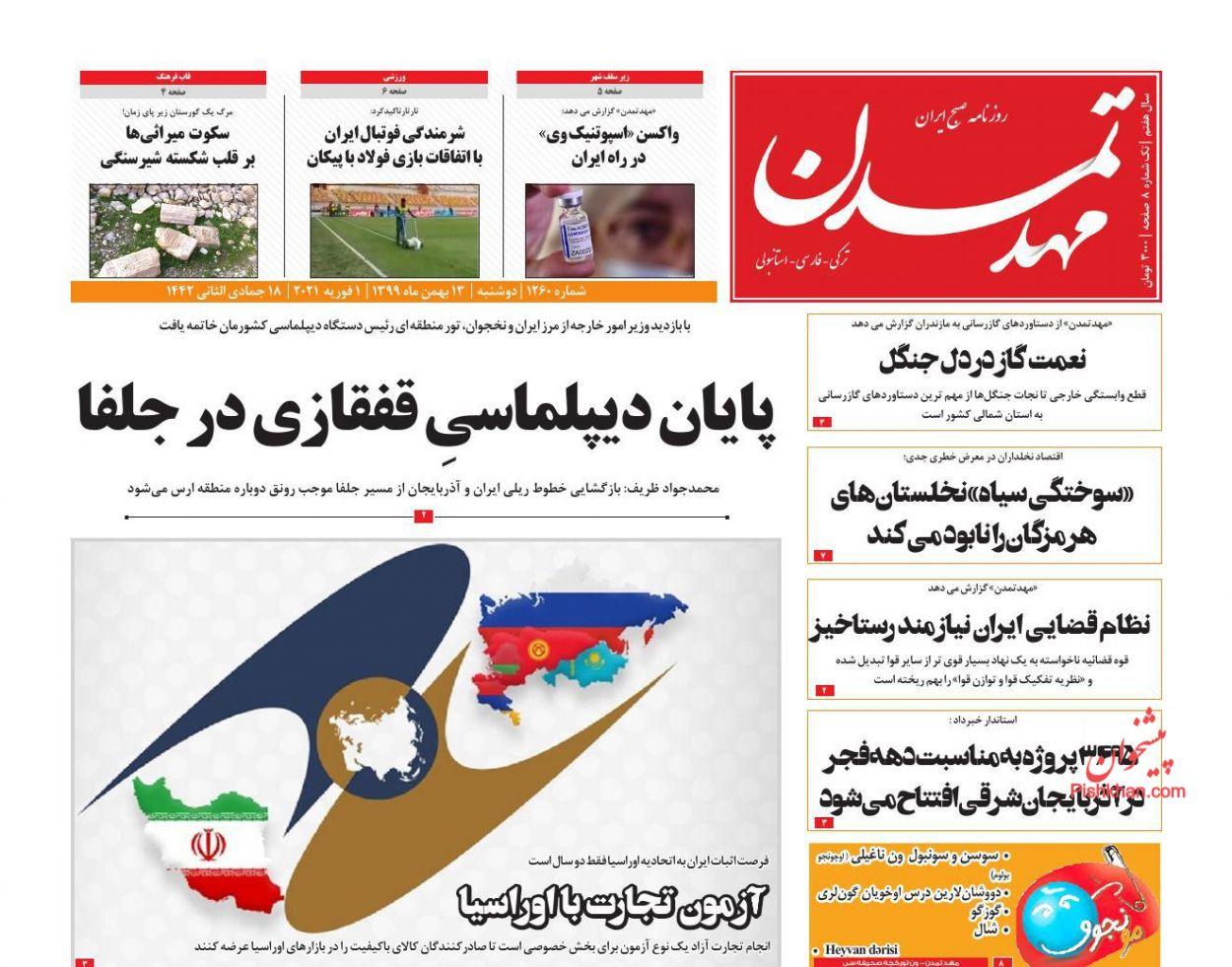عناوین اخبار روزنامه مهد تمدن در روز دوشنبه ۱۳ بهمن