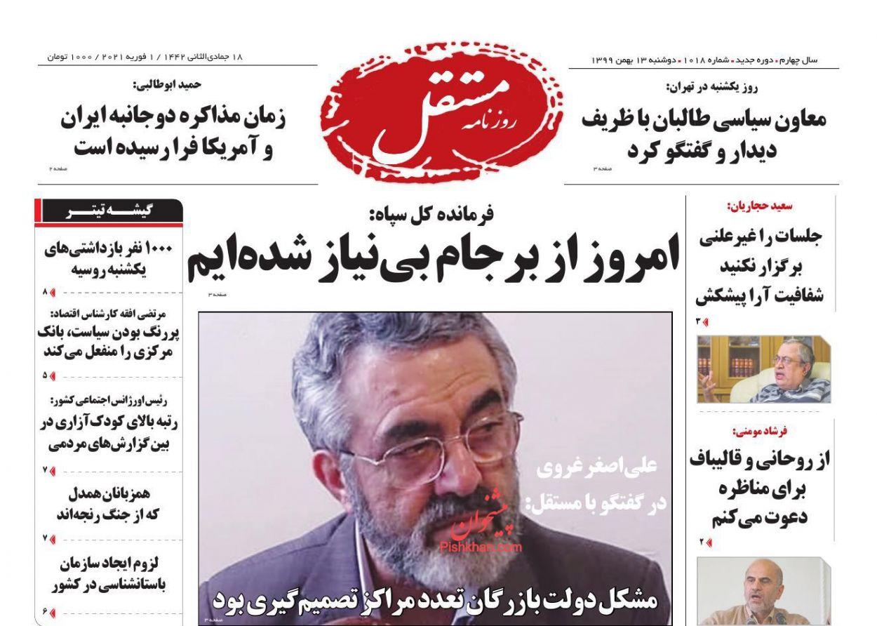 عناوین اخبار روزنامه مستقل در روز دوشنبه ۱۳ بهمن