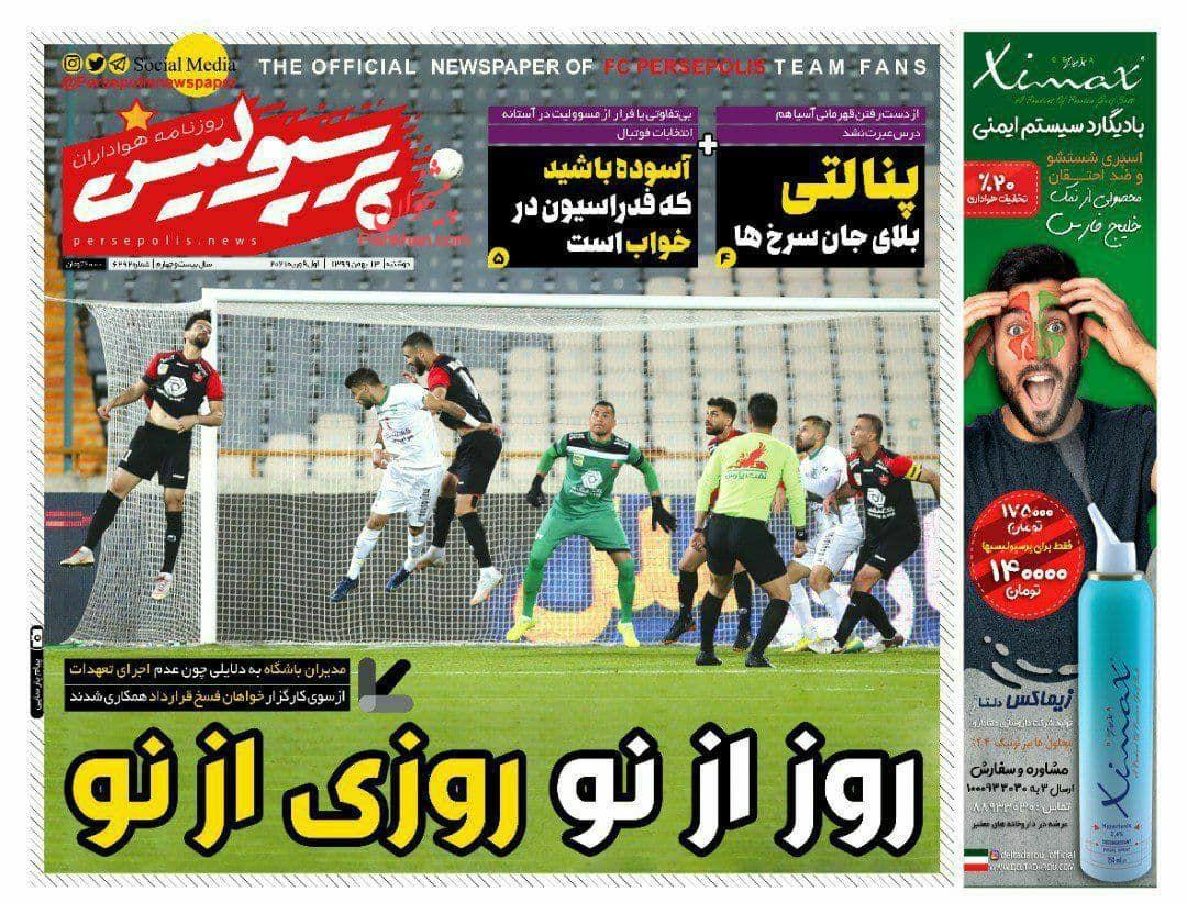 عناوین اخبار روزنامه پرسپولیس در روز دوشنبه ۱۳ بهمن