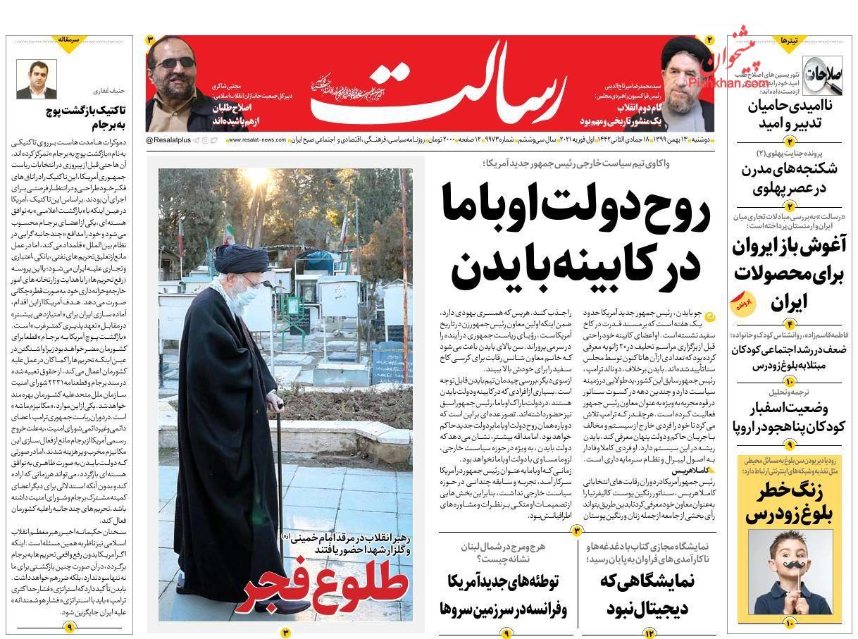 عناوین اخبار روزنامه رسالت در روز دوشنبه ۱۳ بهمن