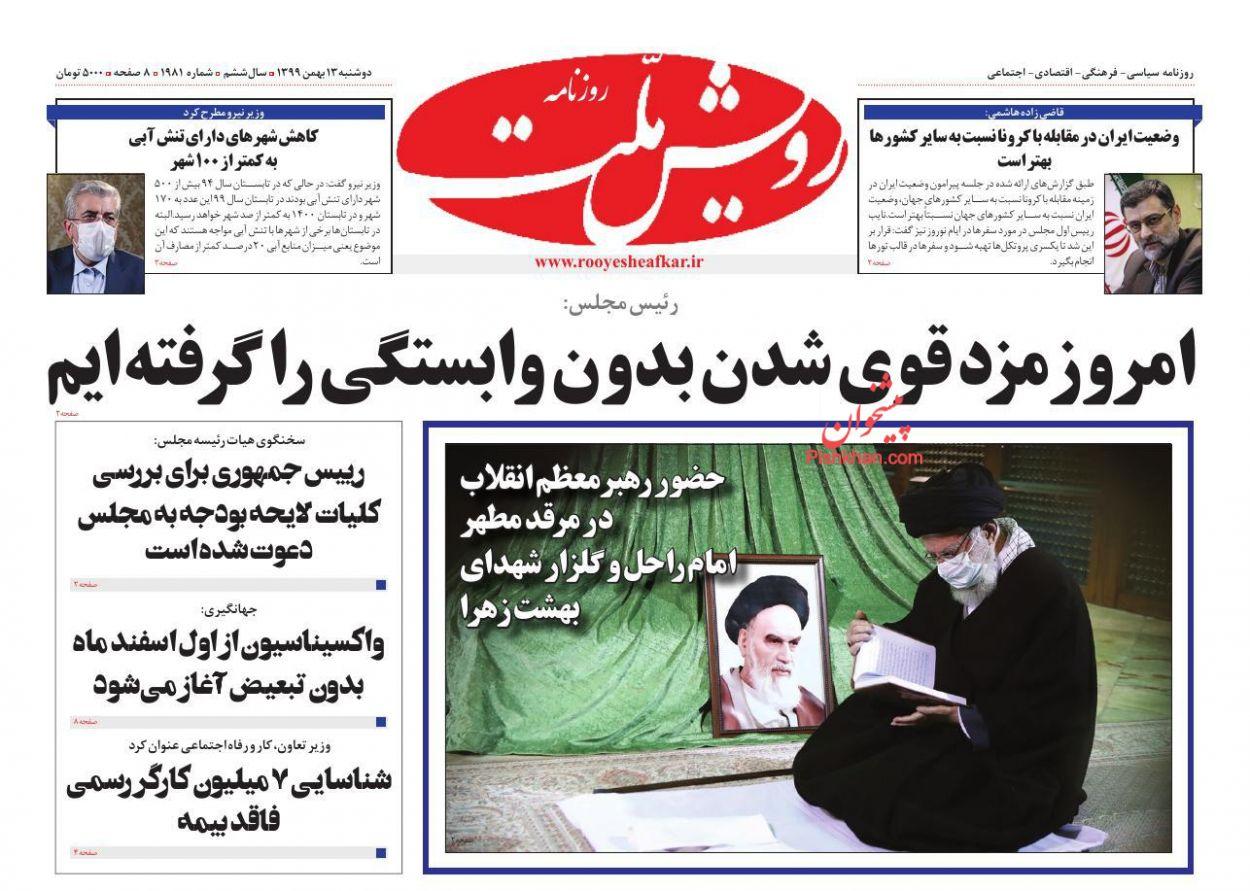 عناوین اخبار روزنامه رویش ملت در روز دوشنبه ۱۳ بهمن