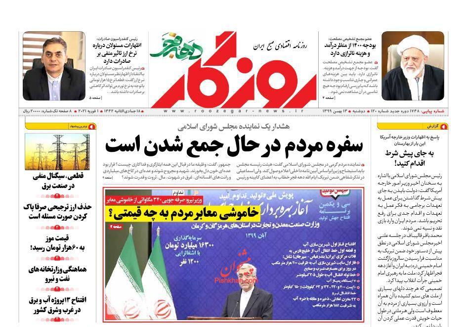 عناوین اخبار روزنامه روزگار در روز دوشنبه ۱۳ بهمن