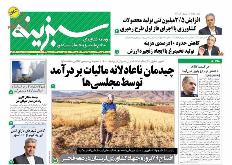 عناوین اخبار روزنامه سبزینه در روز دوشنبه ۱۳ بهمن