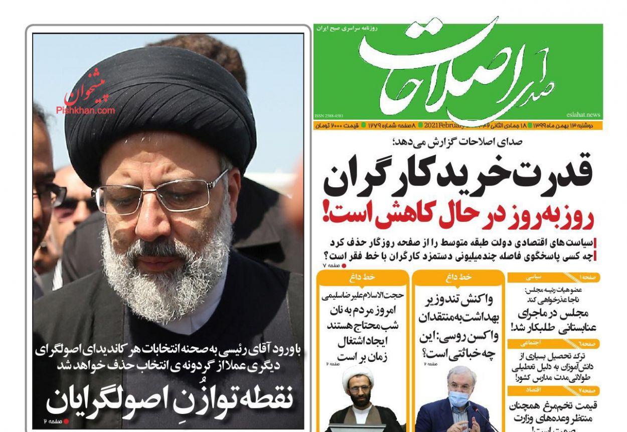 عناوین اخبار روزنامه صدای اصلاحات در روز دوشنبه ۱۳ بهمن