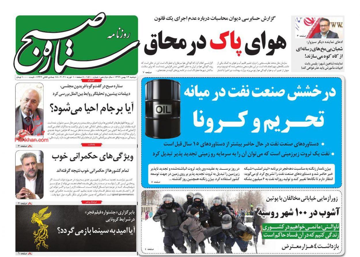 عناوین اخبار روزنامه ستاره صبح در روز دوشنبه ۱۳ بهمن