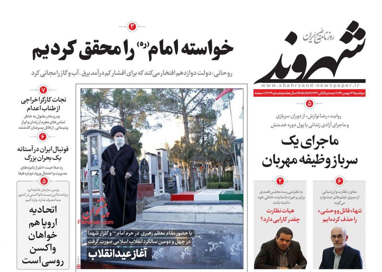 عناوین اخبار روزنامه شهروند در روز دوشنبه ۱۳ بهمن