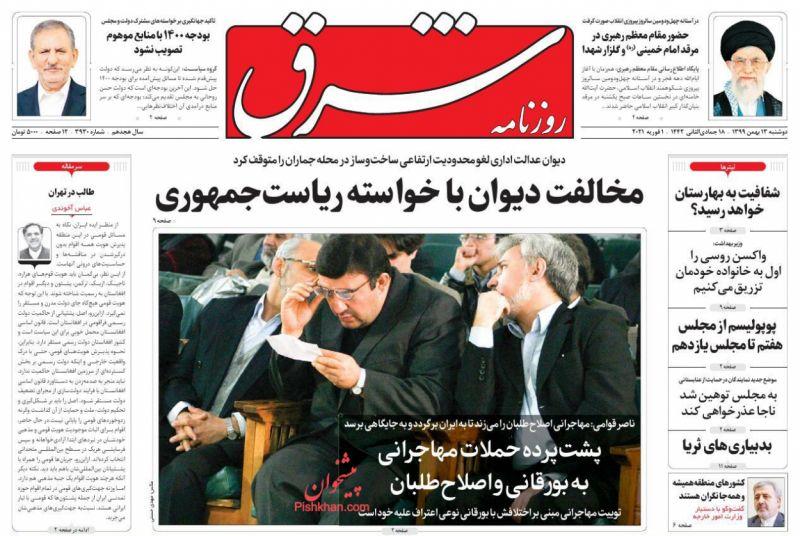 عناوین اخبار روزنامه شرق در روز دوشنبه ۱۳ بهمن