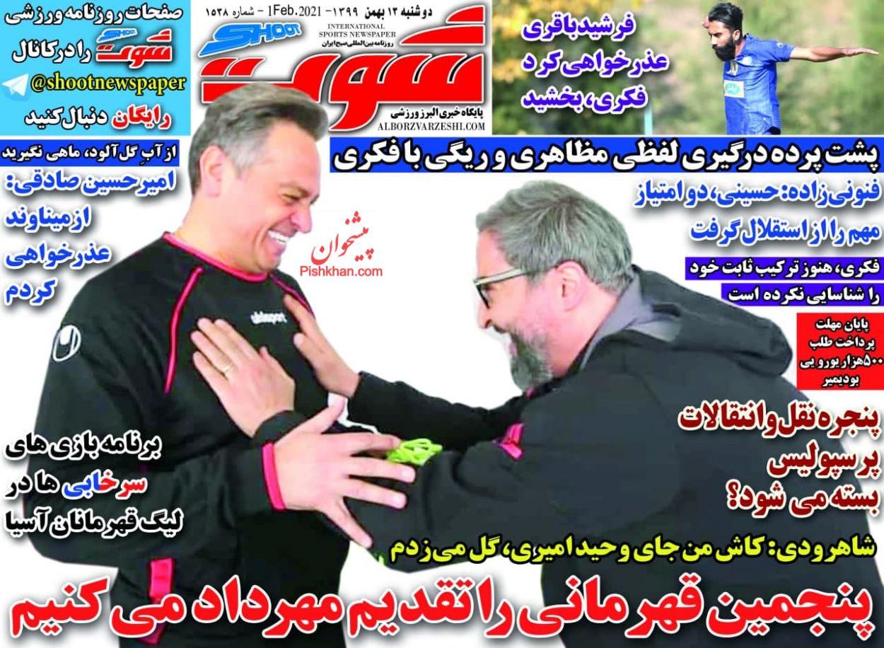 عناوین اخبار روزنامه شوت در روز دوشنبه ۱۳ بهمن
