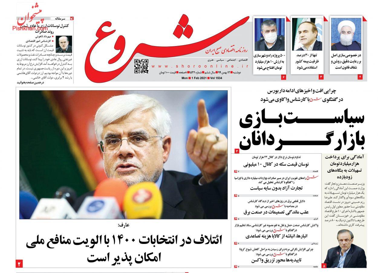عناوین اخبار روزنامه شروع در روز دوشنبه ۱۳ بهمن