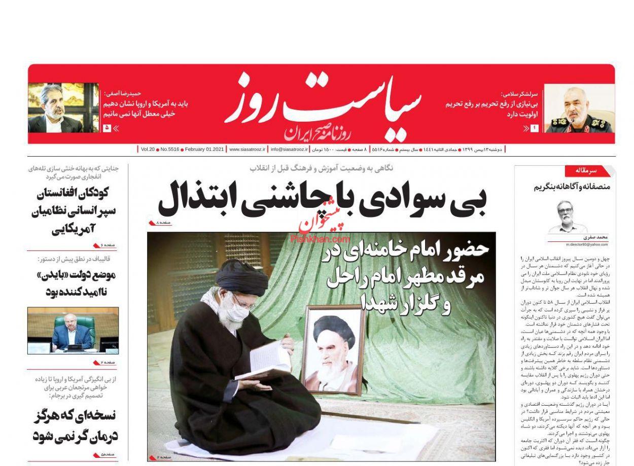 عناوین اخبار روزنامه سیاست روز در روز دوشنبه ۱۳ بهمن