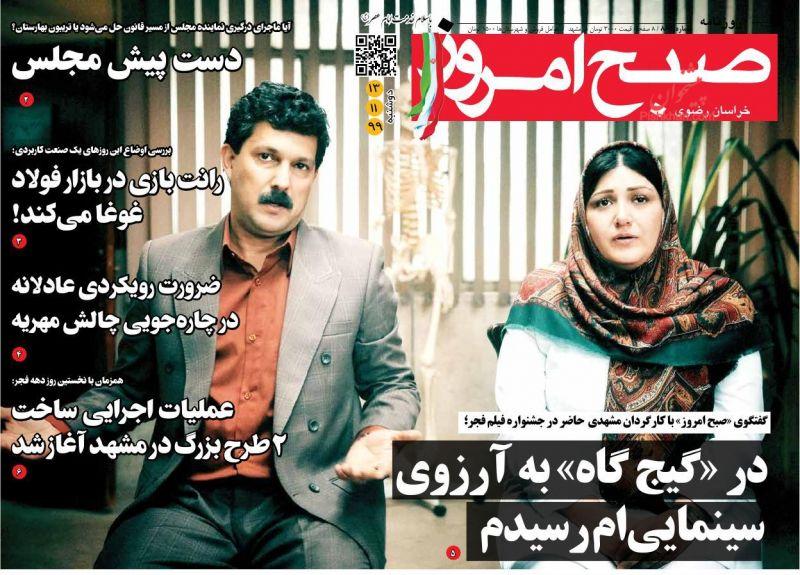 عناوین اخبار روزنامه صبح امروز در روز دوشنبه ۱۳ بهمن