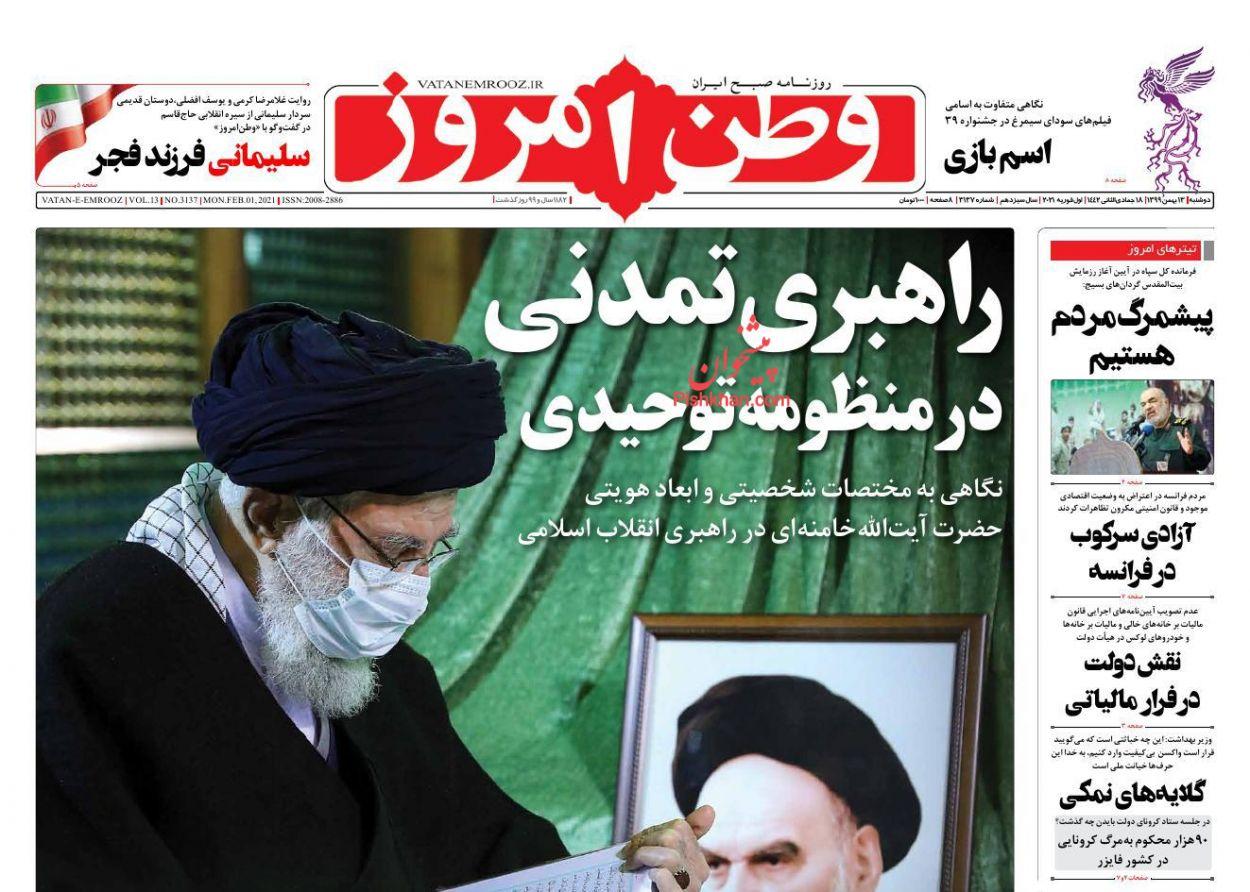 عناوین اخبار روزنامه وطن امروز در روز دوشنبه ۱۳ بهمن