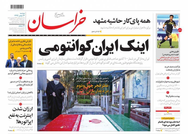 عناوین اخبار روزنامه خراسان در روز دوشنبه ۱۳ بهمن