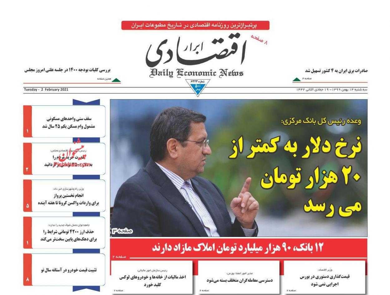 عناوین اخبار روزنامه ابرار اقتصادی در روز سهشنبه ۱۴ بهمن