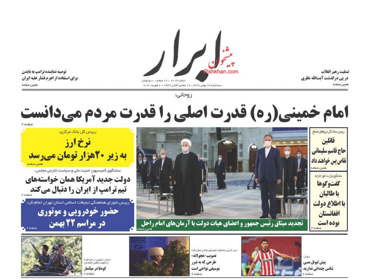 عناوین اخبار روزنامه ابرار در روز سهشنبه ۱۴ بهمن