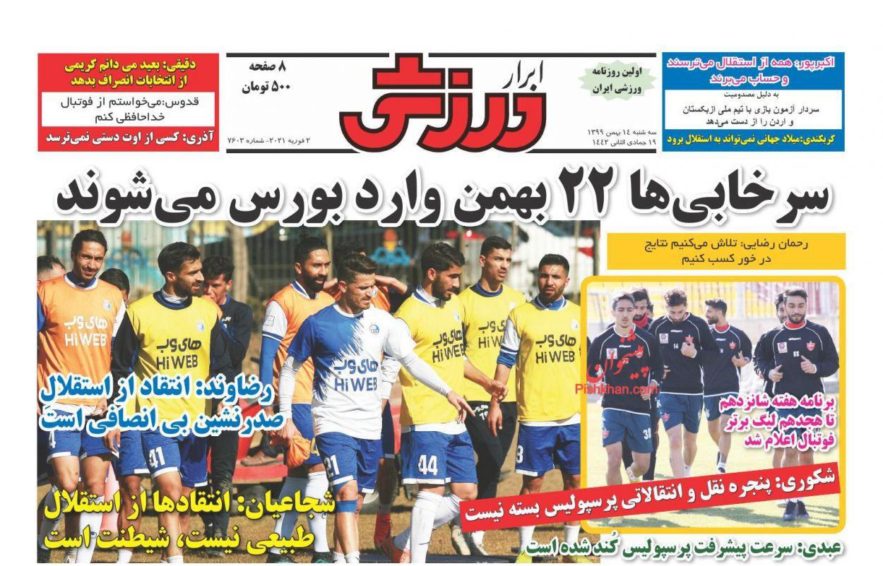 عناوین اخبار روزنامه ابرار ورزشى در روز سهشنبه ۱۴ بهمن