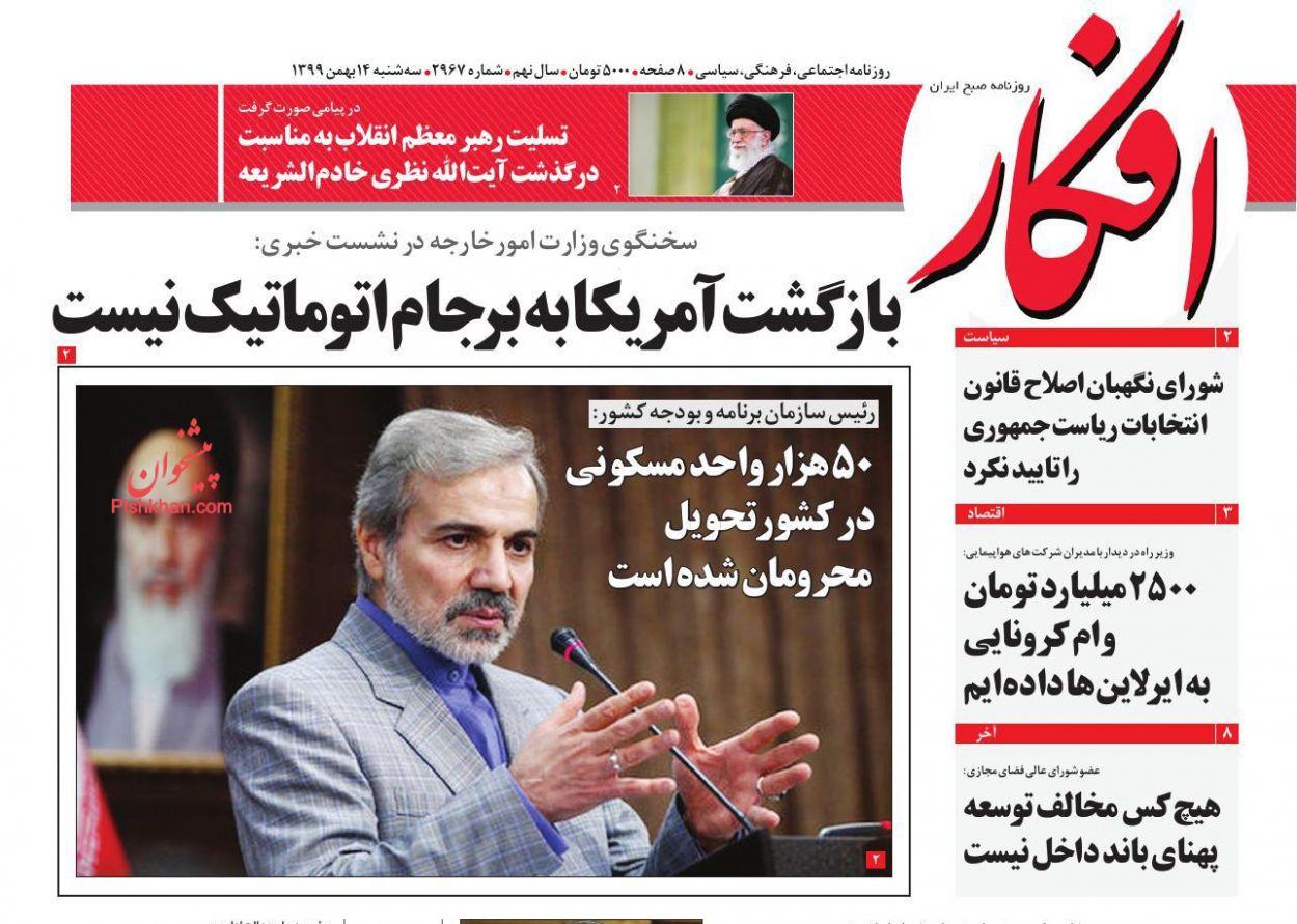 عناوین اخبار روزنامه افکار در روز سهشنبه ۱۴ بهمن